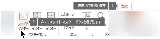 PowerPoint の [表示] タブを使用して、スライドマスター表示に切り替える