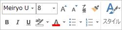 メッセージ テキストの書式設定をするミニ ツール バー