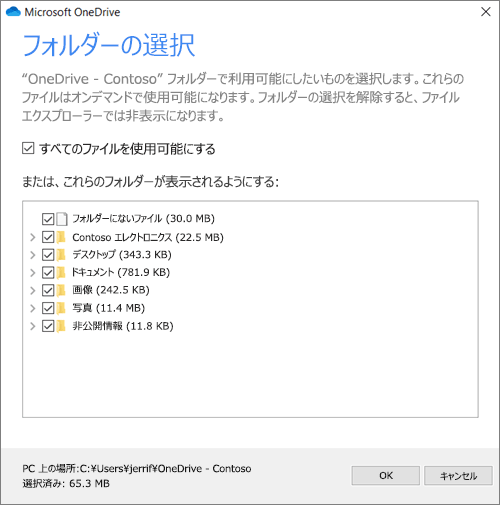 [OneDrive へようこそ] ウィザードの [OneDrive からファイルを同期] 画面のスクリーンショット