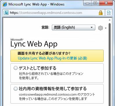 Lync Web App で会議に参加するオプション