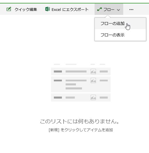 SharePoint Online リストでフローを作成します。