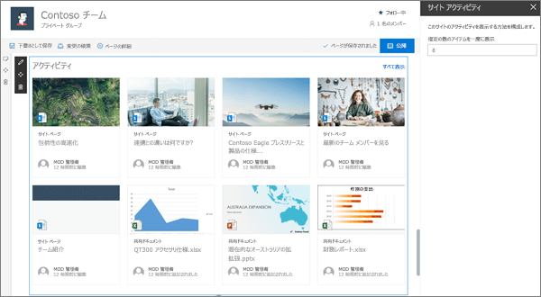 SharePoint Online のサンプルモダンチームサイトのアクティビティ web パーツ