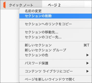 Mac の [セクションの削除] が強調表示されたセクション コンテキスト メニュー。