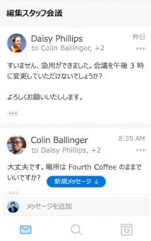 新しくなった iOS 版 Outlook の会話画面