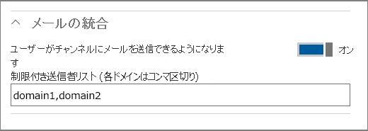 電子メール統合