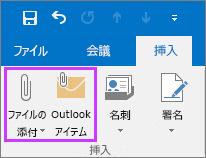 [ファイル] タブで [ファイルの添付] または [Email アイテム] をクリック