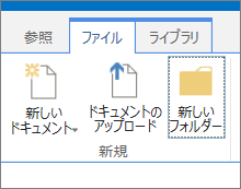 [新しいフォルダー] ボタンが強調表示されているリボンの [ファイル] タブ