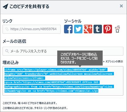SharePoint のページにコンテンツを埋め込む埋め込みコードを使用する例