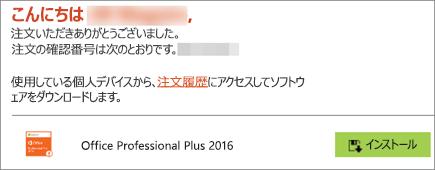 自宅使用プログラム (Home Use Program: HUP) のメールの [インストール] ボタンを示す