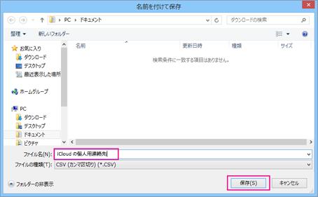 csv ファイルの名前を入力してから、[保存] を選びます。
