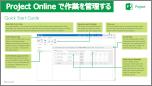 Project Online クイック スタート ガイドで仕事を追跡する