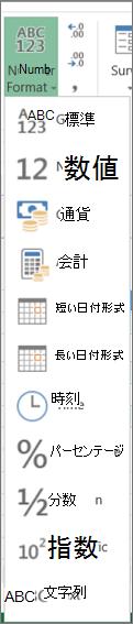 使用可能な数値の書式