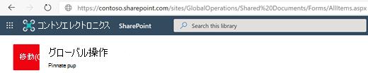 アドレス バーに URL が表示されているドキュメント ライブラリ。