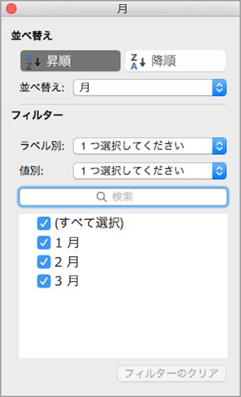 ユーザー設定の条件を選ぶ