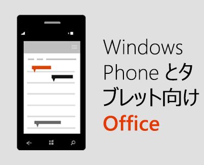 Windows 10 デバイスで Office mobile アプリを設定する] をクリックします。