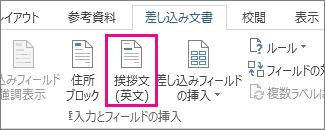 Word の [差し込み文書] タブのスクリーンショット。[あいさつ文] コマンドが強調表示されています。