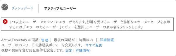 [アクティブなユーザー] ページの先頭にあるディレクトリ同期エラーの宣言