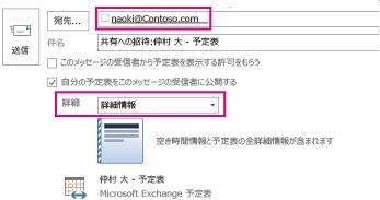 メールボックスのメールを外部で共有するための招待 - [宛先] ボックスと [詳細] 設定