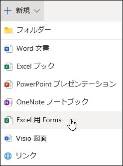 Excel Online で Excel オプションのフォームを挿入する