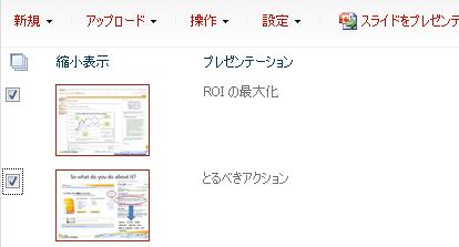 スライド ライブラリの例