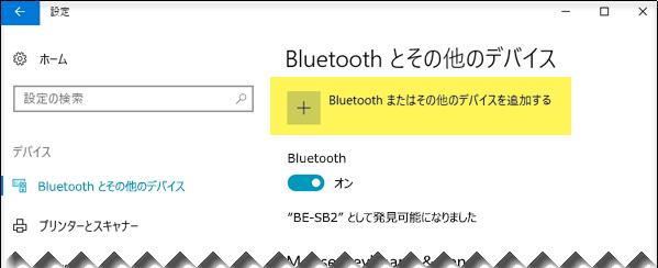 Bluetooth デバイスを追加する