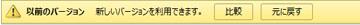 アプリケーション ファイルの上部にある黄色いバナーには 2 つのボタンがあり、このバージョンを現在のバージョンと比較するか、このバージョンを復元して現在のバージョンにすることができる