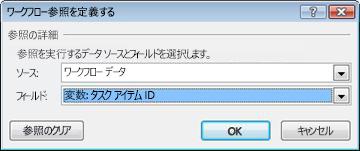 タスク アイテム ID というワークフロー変数をルックアップ