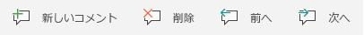 Windows Mobile で使用できるコメント ボタン: [新しいコメント]、[現在のコメントを削除]、[前のコメント]、および [次のコメント]。