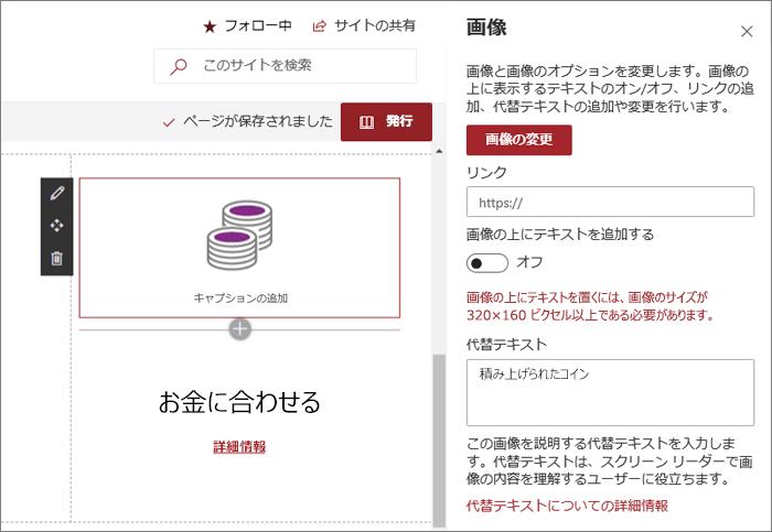 SharePoint Online のモダンのサイト用のイメージ web パーツ入力の例