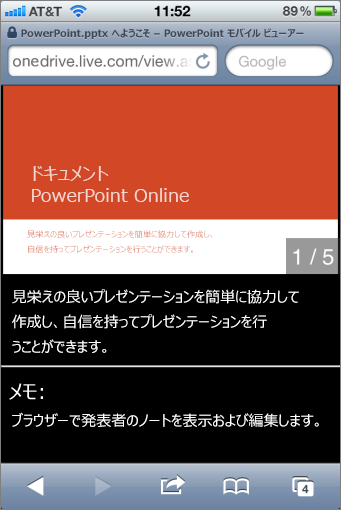 Mobile Viewer for PowerPoint のスライドと発表者のノート