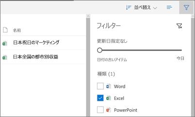 OneDrive for Business の [自分と共有] ビューの表示のスクリーンショット
