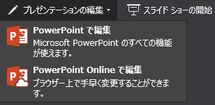PowerPoint Online のアニメーション