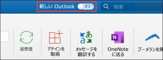 新しい Outlook for Mac スイッチのスクリーンショット