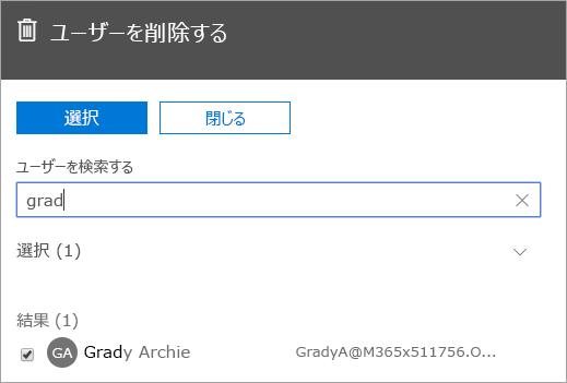 Office 365 管理でユーザーを削除するコマンドを表示したスクリーンショット。