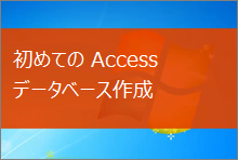 Create your first Access 2013 database