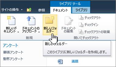 [新しいフォルダー] が強調表示されている SharePoint 2010 ドキュメント リボン