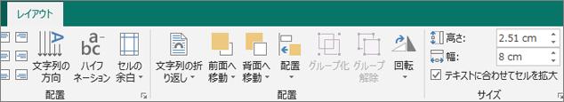 クリックするか、文字の均等割り付け] チェック ボックスを拡大をクリア
