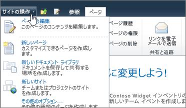 SharePoint 2010 サイトの操作メニュー