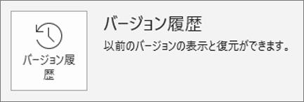 [情報] ページ内のバージョン履歴のボタン