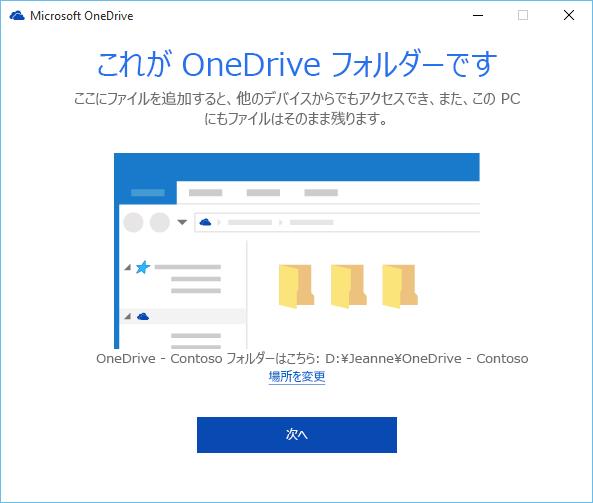 [OneDrive へようこそ] ウィザードの [OneDrive フォルダーを設定します] 画面のスクリーンショット