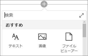 Web パーツツールボックス