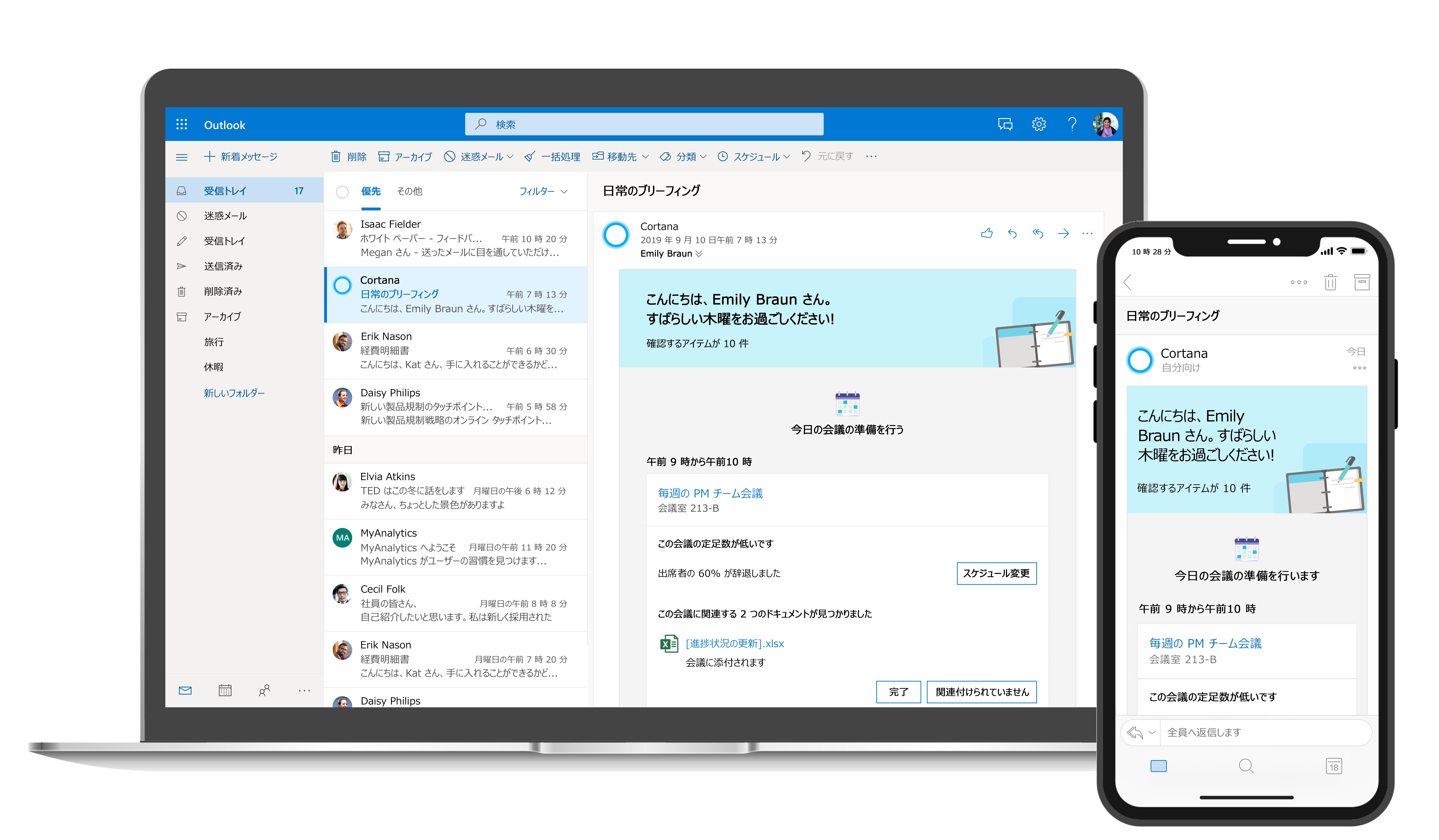 Cortana からのブリーフィング メールは、1日のスタートを切るのに役立ちます。