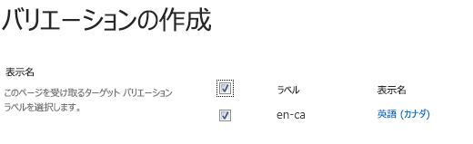 バリエーション コンテンツ更新情報を受け取るサイトを示すチェック ボックスが表示されたスクリーンショット。 バリエーション ラベルと各ラベルに対応する表示名が示されています。