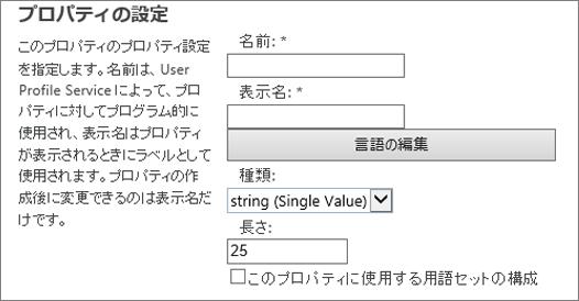 [管理者のユーザー プロファイルのプロパティの設定