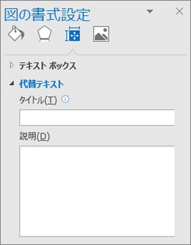 空白の [代替テキストのタイトル] フィールドと [説明] フィールドを示す Outlook ユーザー インターフェイスのスクリーン クリップ。