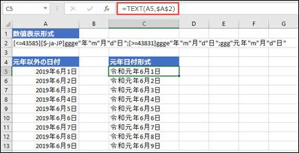 TEXT 関数で元年書式を適用する画像: = TEXT(A1,$B$2)、B2 には元年書式の文字列が格納されています。