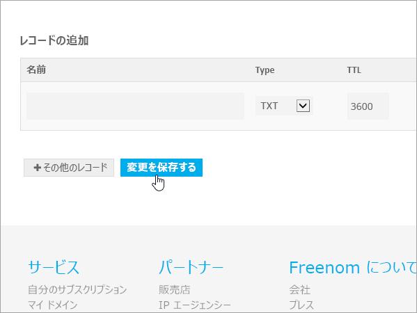 Freenom - [TXT] レコード - [Save Changes]_C3_2017530134225
