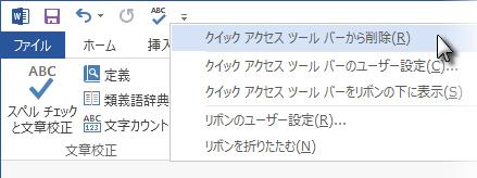 クイック アクセス ツール バーの [スペルチェックと文章校正] を削除する