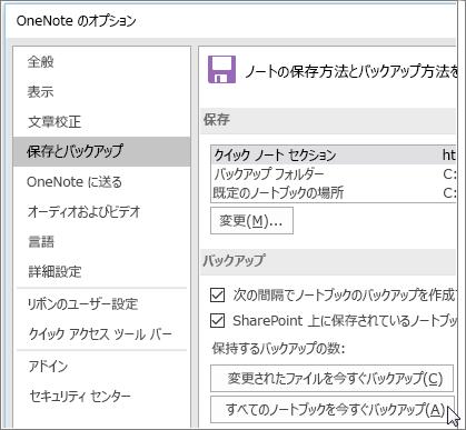 OneNote 2016 の [OneNote のオプション] ダイアログ ボックスのスクリーンショット。