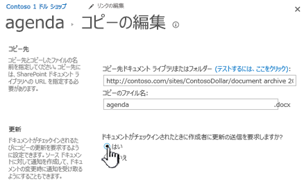 はい] をクリック メッセージが表示されたら、作成者、ドキュメントをオンにすると、更新を送信する] セクション